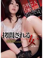 拷問される女 MADNESS SOLID SITUATION 緒川凛