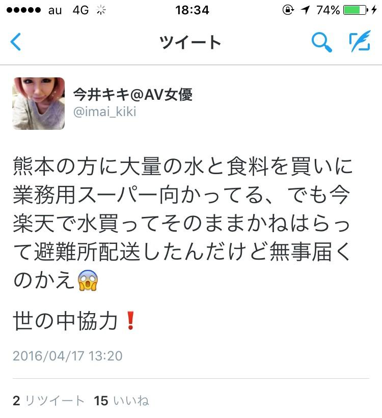 (今井キキ) 熊本に水を送ったGALΣo(*・o・*)o☆ (ThisAV)