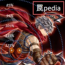 罠pedia_002