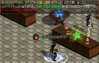 サイドストーリー46