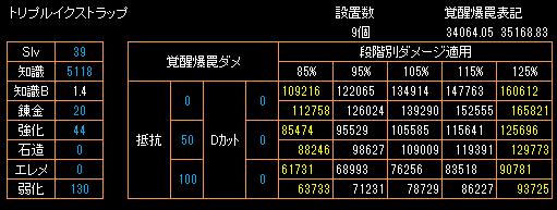FAT2_1011.png