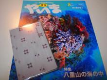 20121105_手帳