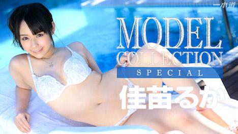【一本道】モデルコレクション スペシャル 佳苗るか