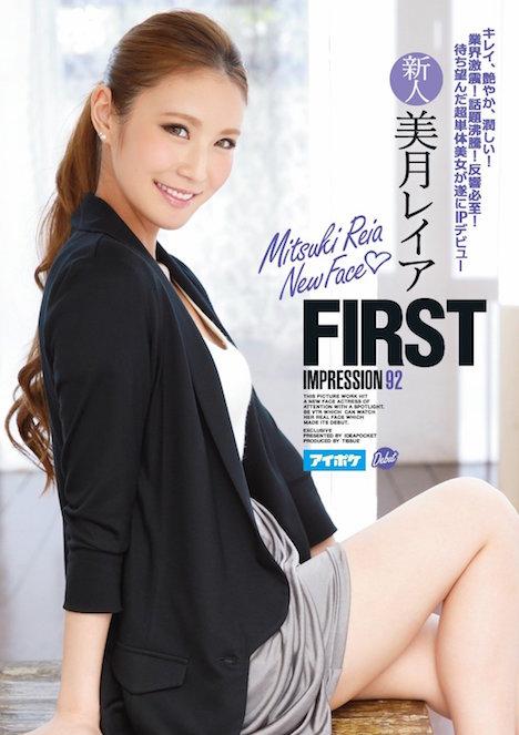 【新作】FIRST IMPRESSION 92 美月レイア 1