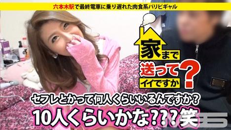 【ドキュメンTV】家まで送ってイイですか? case 01 SEX LOVEな肉食系パリピ エリカさん 20歳 1