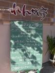 れんが亭 (3)