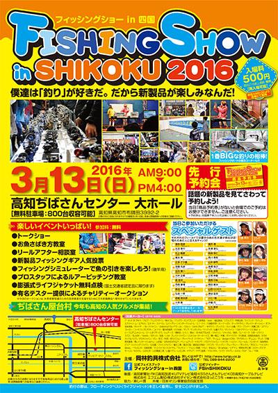 フィッシングショーin四国2016