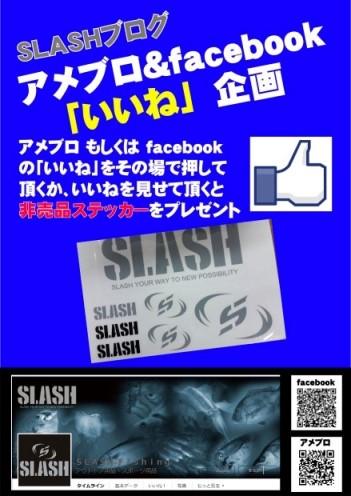 スラッシュ2