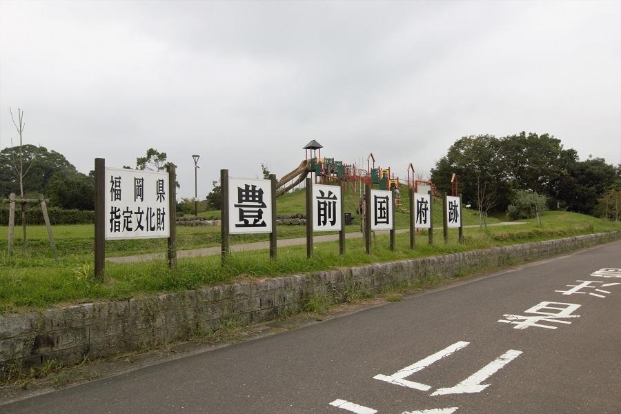 国府跡公園