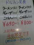 メニュー@久留米味のラーメンドルフィン