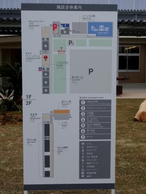 道の駅 保田小学校 案内図