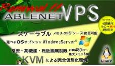 エイブルネット(ABLENET)FX用VPS