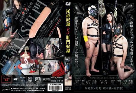 尿道奴隷VS肛門奴隷-01