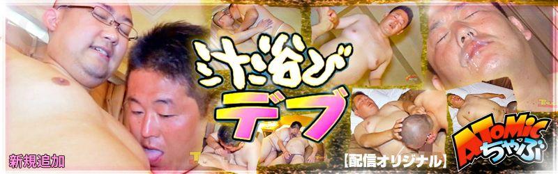 汁浴びデブ【配信オリジナル】
