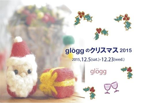 グルッグのクリスマスメイン画像