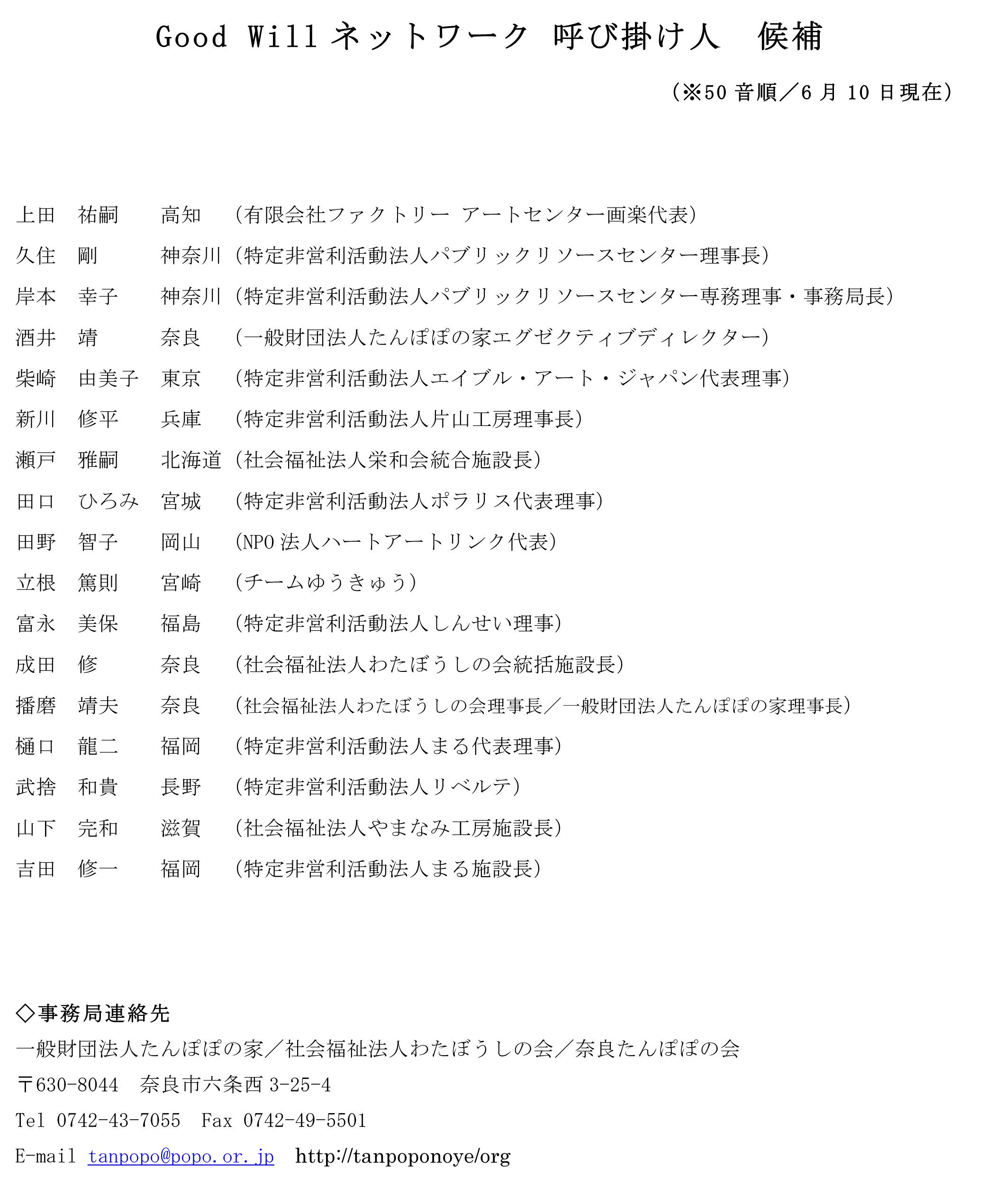 gwnet_yobikake03.jpg
