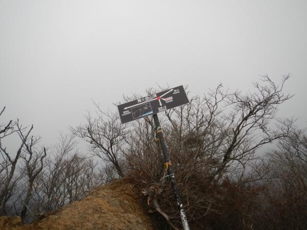 鬼ヶ岳 032