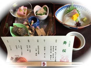 Chinzanso2.jpg