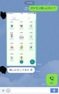 20160726-line.jpg