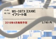 ガンプラ EXPO ワールドツアージャパン 2015 0511