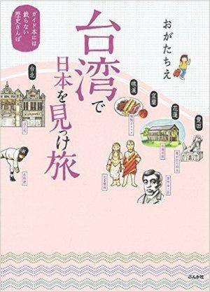 「台湾で日本を見っけ旅 ガイド本には載らない歴史さんぽ」(