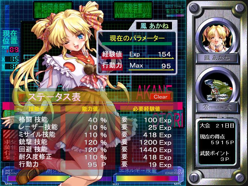 零式CG ステータス画面