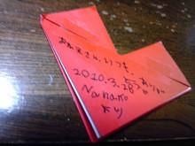 $AZbambiniのBLOG☆-100318_230438.jpg