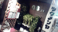 $AZbambiniのBLOG☆-DVC00003.jpg