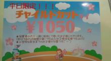 AZbambiniのBLOG☆-110313_1909~010001.jpg