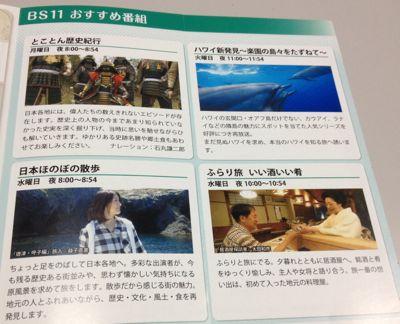 日本BS放送 番組紹介