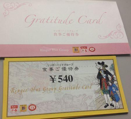 8200 リンガーハット 株主優待券