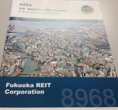 8968 福岡リート 資産運用報告書