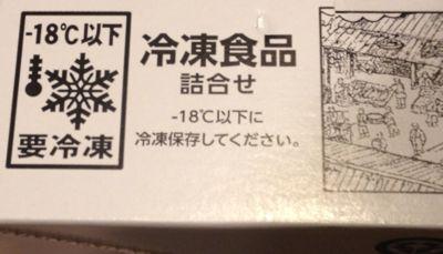 9861 吉野家HD 冷凍食品セット