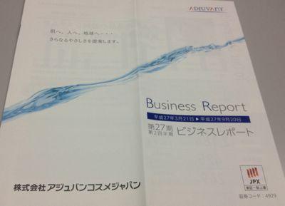 4929 アジュバンコスメジャパン 中間報告書