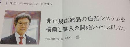 アジュバンコスメジャパン 非正規販売撲滅へ