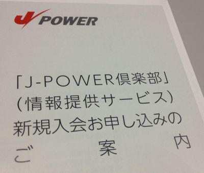 電源開発 J-POWER倶楽部入会申込書
