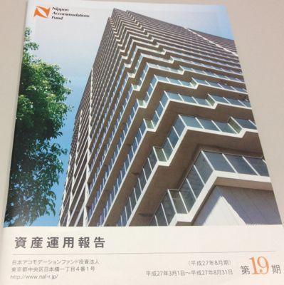 日本アコモデーションファンド 資産運用報告書
