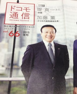 NTTドコモ 中間報告書