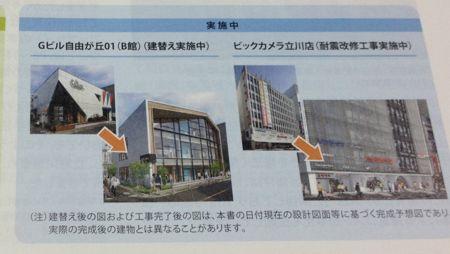 日本リテールファンド投資法人 一部物件リニューアル中
