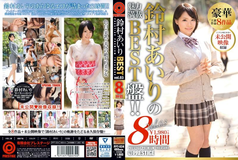 鈴村あいり 8時間 BEST PRESTIGE PREMIUM TREASURE VOL.03