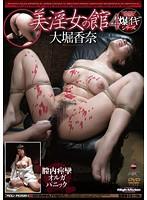 美淫女の館 4 大堀香奈