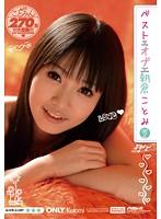Best of 朝倉ことみ part2