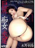 巨尻×痴女×交尾 水野朝陽
