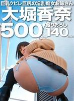 未発表撮りおろし140分収録!大堀香奈500分
