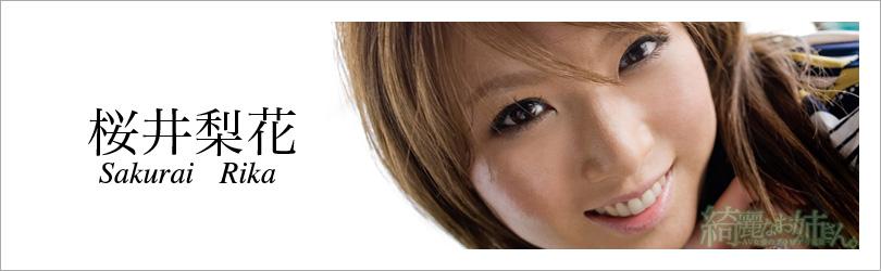 桜井梨花 width=