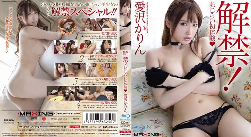 解禁!恥じらい初体験◆ 愛沢かりん in HD