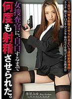 女捜査官に、自白するまで何度も射精させられた。 事原みゆ