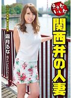 ええ女いい女 関西弁の人妻 霜月るな