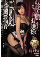 奴隷志願してきた名門大学のお嬢様のごっくん変態調教飼育 私…何でもします…どうか可愛がって下さい… きみと歩実