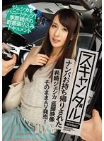 スキャンダル ナンパお持ち帰りされた希崎ジェシカ 盗撮映像そのままAV発売!